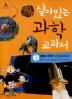 어린이 살아있는 과학 교과서. 3