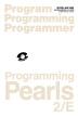생각하는 프로그래밍(프로그램 프로그래밍 프로그래머)