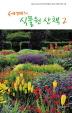 세계의 식물원 산책. 2