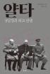 얄타: 8일간의 외교 전쟁(양장본 HardCover)