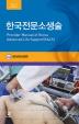 한국전문소생술(3판)