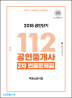 112 공인중개사 2차 부동산공시법 빈출문제집(2018)(한번에 1차 2차 끝내주는)(공인단기)