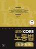 코어 Core 노동법 조문노트(2021)(개정판 5판)