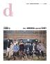 Dicon(디아이콘) Vol. 4: 워너원 do u WANNA special ONE?(강다니엘)