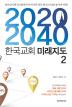 �ѱ���ȸ �̷�����. 2(2020 2040)