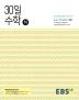 중학 30일 수학(하)(EBS)