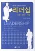 리더십: 이해 진단 개발(올바른 인생성공을 위한)