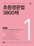 초등영문법 3800제. 1(입문1단계)(2017)
