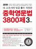 중학영문법 3800제 3학년(2019)(개정판)