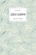 김동인 단편문학(개정판)(1318 청소년문고 5)