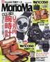 [해외]모노맥스 MONO MAX 2019.09