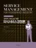 외식서비스경영론(과학적 서비스를 위한)(외식사업 성공학 시리즈 2)