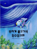 무지개 물고기와 흰수염고래(네버랜드 세계의 걸작 그림책 125)(양장본 HardCover)