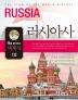 맥을 잡아주는 세계사. 10: 러시아사