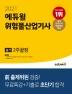 위험물산업기사 실기 2주끝장(2021)(에듀윌)