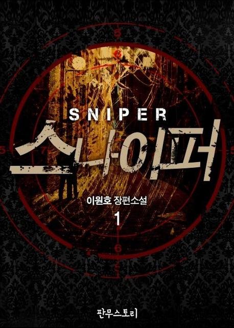 스나이퍼 1