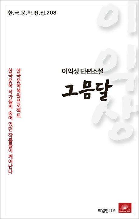 이익상 단편소설 그믐달(한국문학전집 208)
