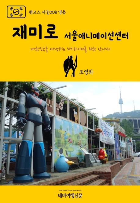 원코스 서울008 명동 재미로 서울애니메이션센터