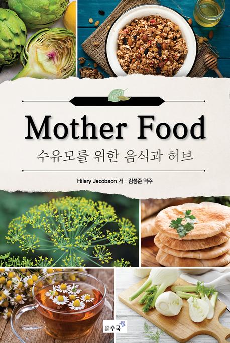 Mother Food 수유모를 위한 음식과 허브