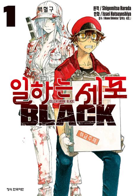 일하는 세포 BLACK. 1