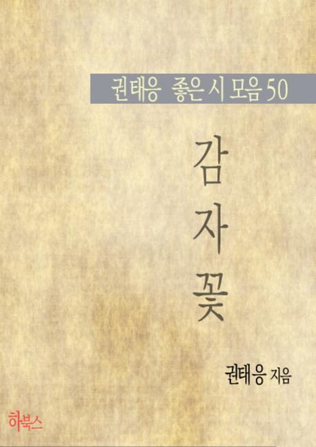 감자꽃 (권태응 좋은 시 모음50)