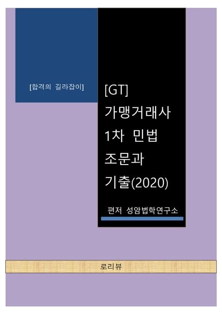 [GT] 가맹거래사 1차 민법 조문과 기출(2020)