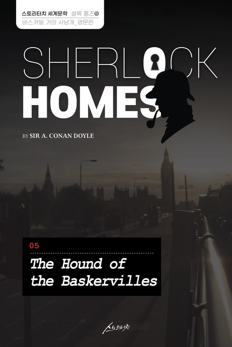 SHERLOCK HOMES 05 The Hound of the Baskervilles 셜록 홈즈 05 바스커빌 가의 사냥개_영문판