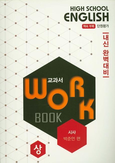 고등 영어 교과서 워크북(상)(시사 박준언)(2020)