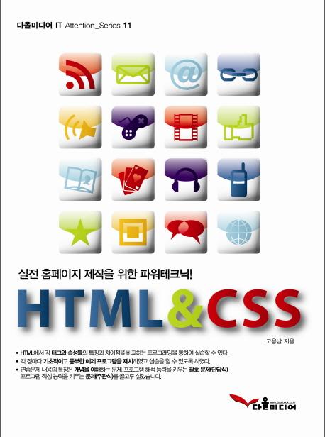 HTML CSS(다올미디어 IT Attention Series 11)