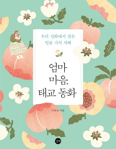 엄마 마음  태교 동화 ///8001-17