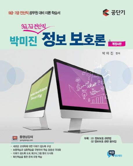 박미진 정보보호론(9급 7급 전산직)(공단기)(개정판 4판)