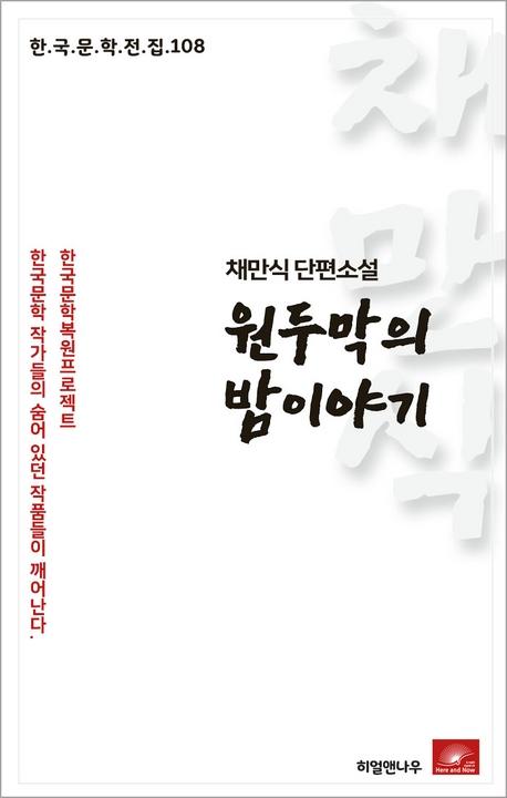 채만식 단편소설 원두막의 밤이야기(한국문학전집 108)