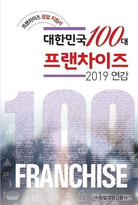 대한민국 100대 프랜차이즈(2018)(양장본 HardCover)