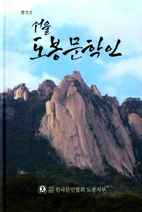 서울 도봉문학인