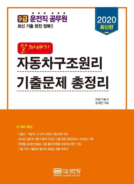 2020 9급 운전직 공무원 : 알짜배기 자동차구조원리 기출문제 총정리