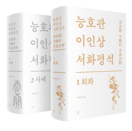 능호관 이인상 서화평석 세트(양장본 HardCover)(전2권)