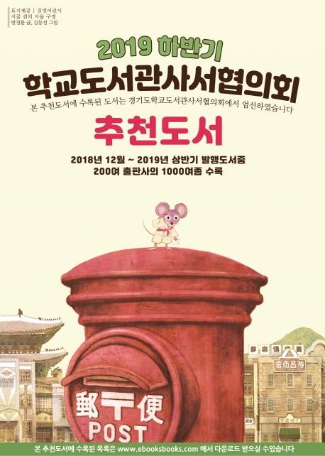 학교도서관사서협의회 추천도서(2019 하반기)