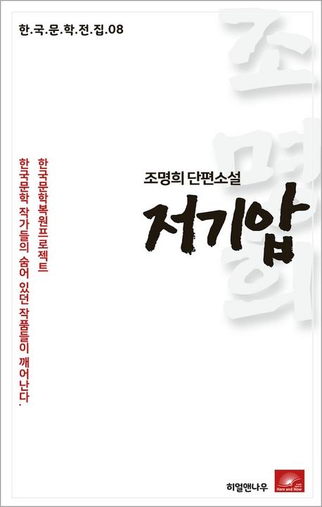 조명희 단편소설 저기압(한국문학전집 8)