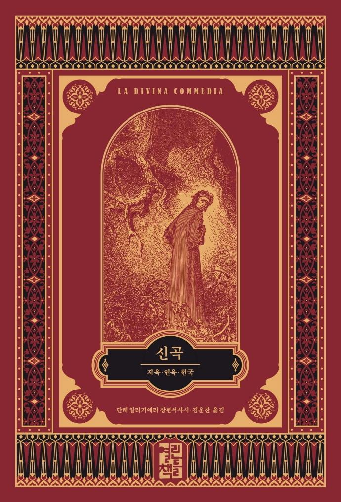 신곡(La Divina Commedia)(양장본 HardCover)