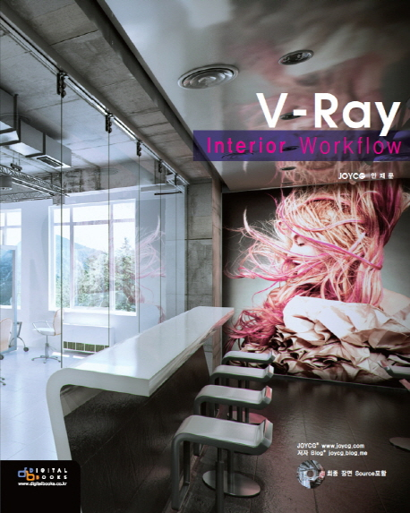 V-Ray interior Workflow  (부록cd 없음)