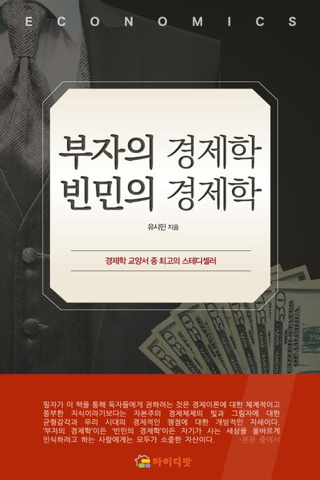 부자의 경제학 빈민의 경제학