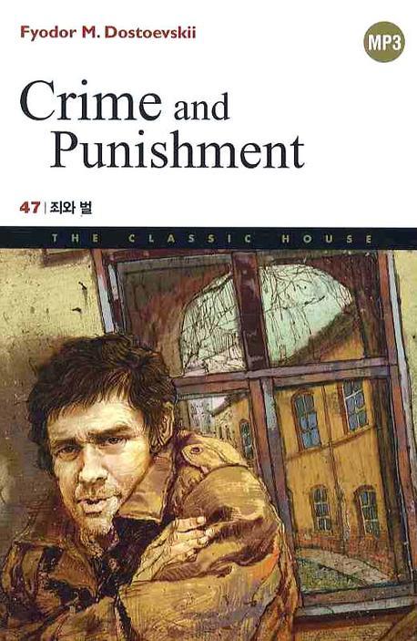 CRIME AND PUNISHMENT(죄와 벌)