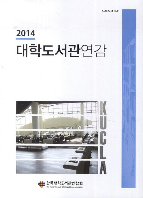 대학도서관연감(2014)