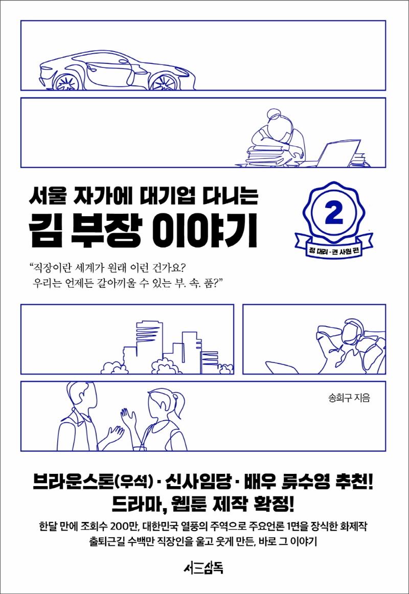 서울 자가에 대기업 다니는 김 부장 이야기. 2: 정 대리 권 사원 편(양장본 HardCover)