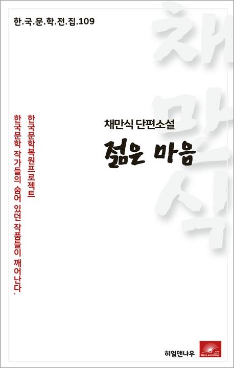 채만식 단편소설 젊은마음(한국문학전집 109)