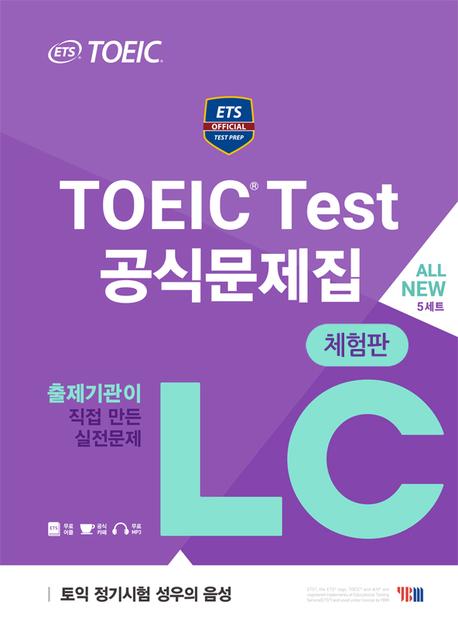 ETS 토익 공식문제집 LC 리스닝(2018 최신판 실전서)(체험판)