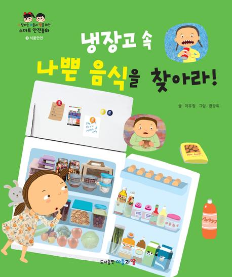 냉장고 속 나쁜 음식을 찾아라!