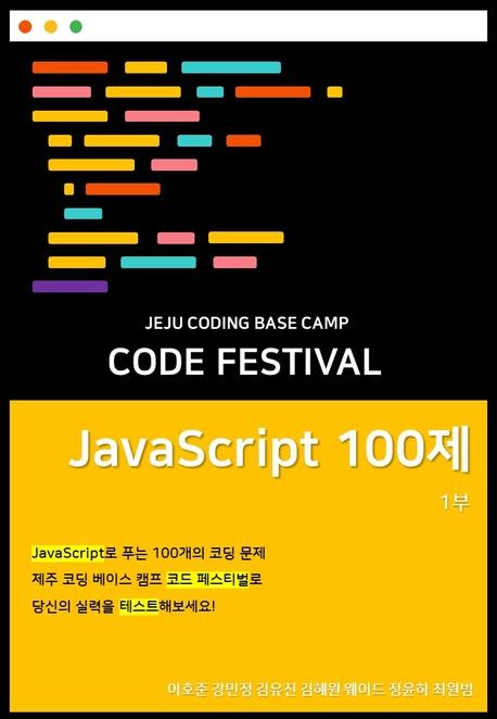 제주코딩베이스캠프 Code Festival: JS 100제 1부