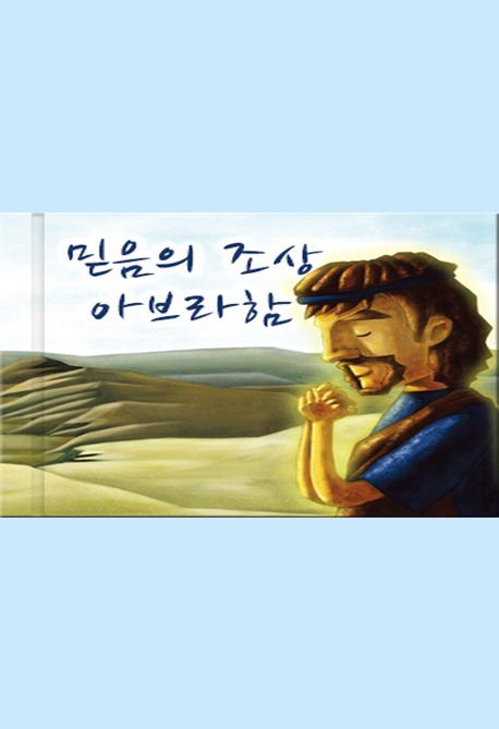 믿음의 조상 아브라함(e오디오북)