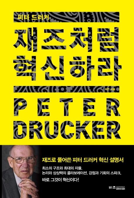 피터 드러커, 재즈처럼 혁신하라